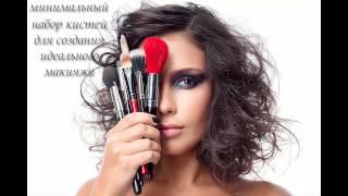 Базовые кисти для вашего идеального макияжа: http://ali.pub/m85kd Замечательный набор 22 кисти, натуральный ворс: http://ali.pub/ugx63 Очень полезная кисть: ...