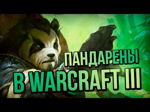 ПАНДАРЕНЫ В WARCRAFT III - расстановка точек