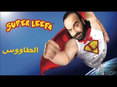 \u202bأبو الليف - الطاووس - Abou El-Leef - El-Tawoos\u202c (видео)