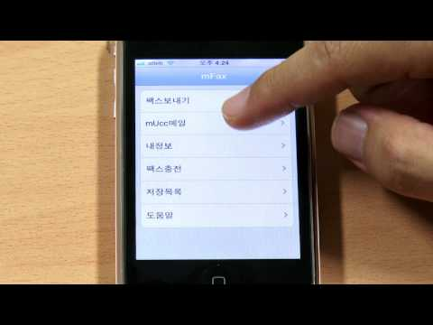 Video of mFAX 팩스 발송