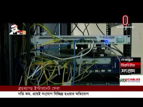 Broadband Internet service speeds slow, often disconnected (19-09-2020) Courtesy: Independent TV