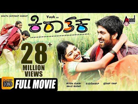 Kiraathaka    Kannada HD Movie    Rocky Bhai Yash    Oviya    Chikkanna    V.Manohar    Pradeep Raj