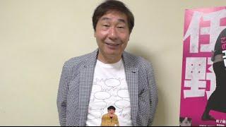 映画『任侠野郎』蛭子能収のコメント動画