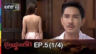 เรือนร้อยรัก | EP.5 (1/4) | 1 ก.พ.59 | ช่อง one