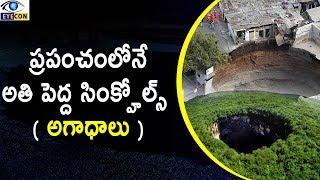 ప్రపంచంలోనే అతి పెద్ద సింక్హోల్స్  Largest Holes Swallowing The Earth