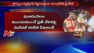 Is Ponnam Prabhakar's Hunger Strike in Karimnagar Helpful to Strengthen Party? || Off The Record