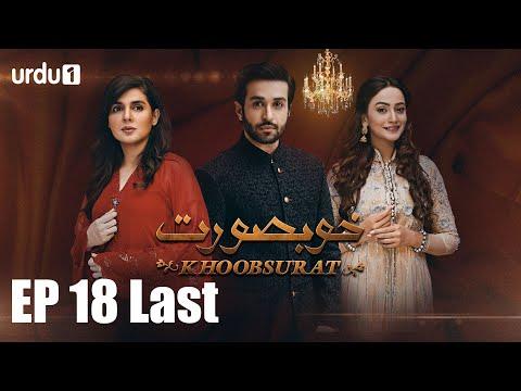 Khubsoorat   Episode 18 Last   Mahnoor Baloch   Azfar Rehman   Zarnish Khan   Urdu1 TV Dramas