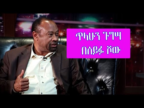 The creator of Betoch Show Telahun Gugza on Seifu Fantaun Show