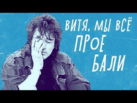ЛЕТО - обзор фильма. Виктор Цой и Майк Науменко. (видео)