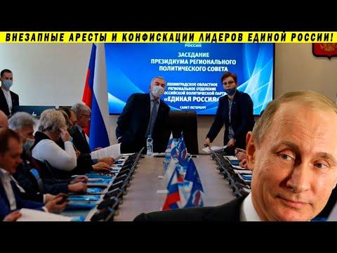 Аресты ЕдиноРосов по всей стране! Кремль сдаёт мелочь ради рейтингов! видео