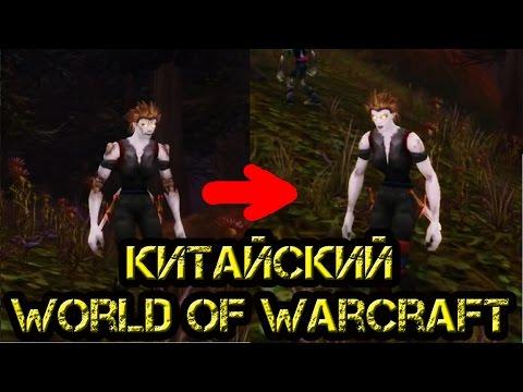 Странный Китайский клиент World of Warcraft (видео)