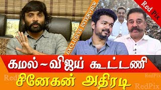 Video Kamal haasan Vijay political alliance #snehan #Kamalhaasan #vijay Tamil news live MP3, 3GP, MP4, WEBM, AVI, FLV November 2018