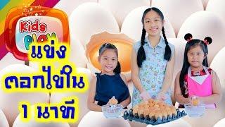 เด็กๆ แข่งตอกไข่ใน 1 นาà...