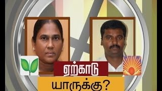 Yercaud - Status of Election Result @ 10.30AM Thanthi TV