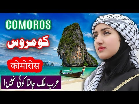 Travel To Comoros | History Documentary About Comoros In Urdu And Hindi Spider Tv | کوموروس کی سیر