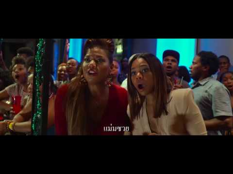 Girls Trip | Official Trailer | Thai Sub