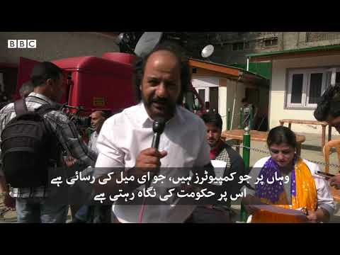 Indian Administered Kashmir: Journalists protested outside Kashmir press club