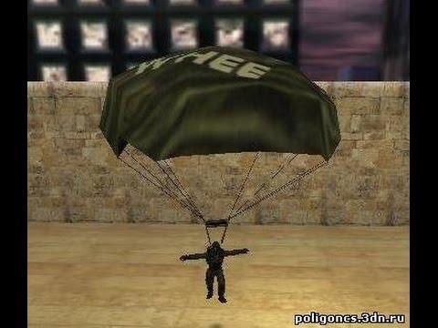 Как сделать парашют в контре