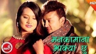Manakamana - Khuman Adhikari & Pabitra Khadka Bhandari | Ft.Ranjita/Durgesh