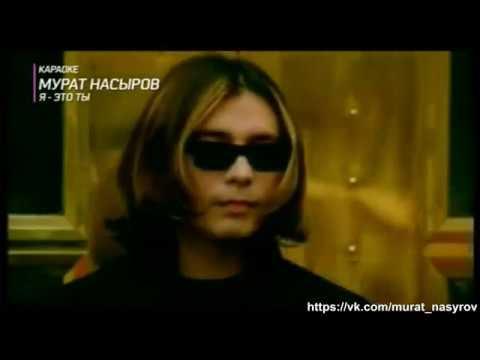Караоке Ра тв-Мурат Насыров-\Я-это ты\-1998 год.