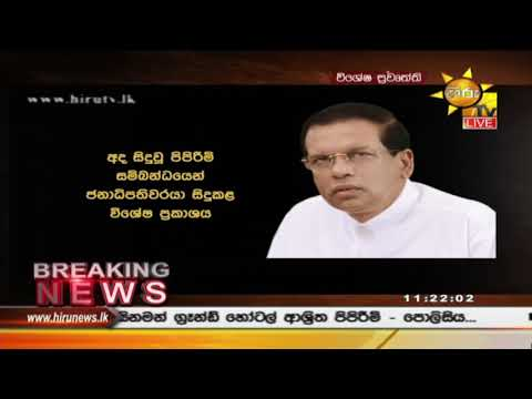 """Do not be deceived by rumours and false statements"" – President Maithripala Sirisena requests people"