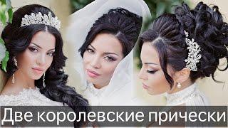 прически на свадьбу с фотой и макияж 2013
