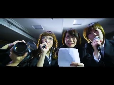 , title : '密会と耳鳴り「最低気分屋○○撲滅」MusicVideo'