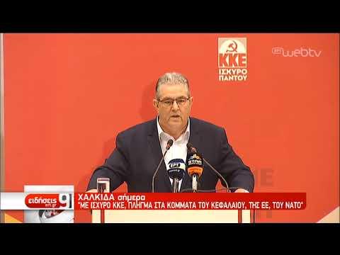 Κουτσούμπας: Λαϊκή αντεπίθεση με ισχυρό ΚΚΕ σε όλες τις εκλογικές μάχες | 7/4/2019 |