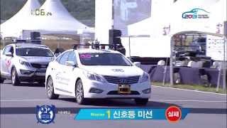 무인 자율주행 자동차 경진대회
