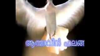Parishudhanmave devotional / worship song