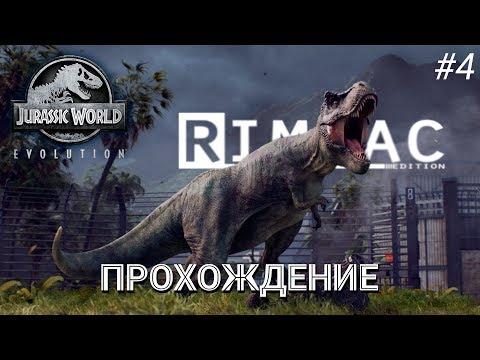 Jurassic World Evolution _ #4 _ Загон для хищников, шлюз! Как же интересненько! (видео)