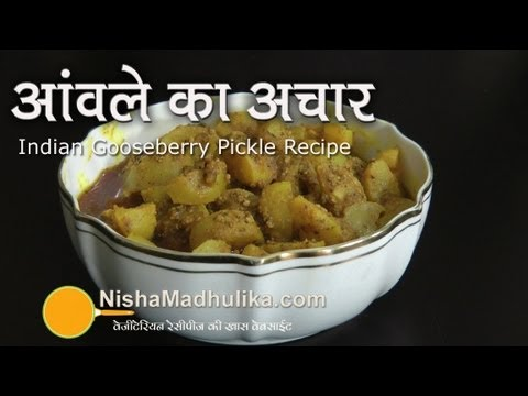 Amla Pickle Recipe Video | Gooseberry pickle Recipe