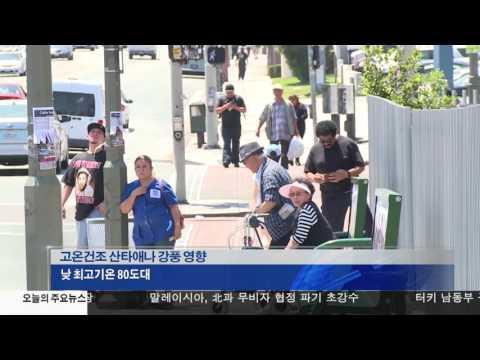 남가주 내일도 '깜짝 더위'  3.02.17 KBS America News