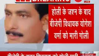 Breaking News: BJP MLA from UP's Lakhimpur Kheri Yogesh Verma shot at during Holi celebration