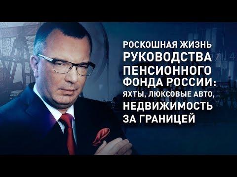 Роскошная жизнь руководства Пенсионного фонда России: яхты, люксовые авто...