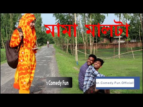 Video মামা বনাম ভাগ্না    Laughter video - Best Comedy Video By U tube Masti Unlimited   Mama VS ,vagina download in MP3, 3GP, MP4, WEBM, AVI, FLV January 2017