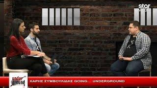 UNDERGROUND επεισόδιο 23/1/2018