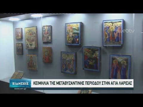 Κειμήλια της μεταβυζαντινής περιόδου στην Αγιά Λάρισας| 30/01/2020 | ΕΡΤ