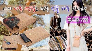 video thumbnail COPI Vegan Fashion Crossbody Bag Cellphone Bag Wallets youtube