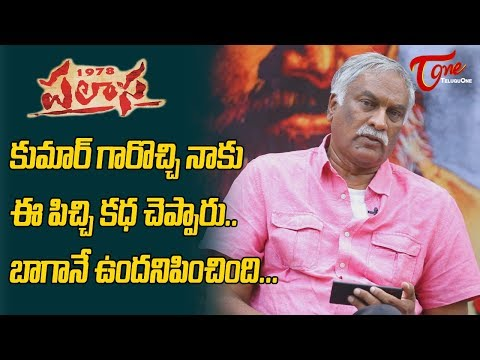Thammareddy Bharadwaj about Palasa 1978 Movie | Raghu Kunche | TeluguOne Cinema