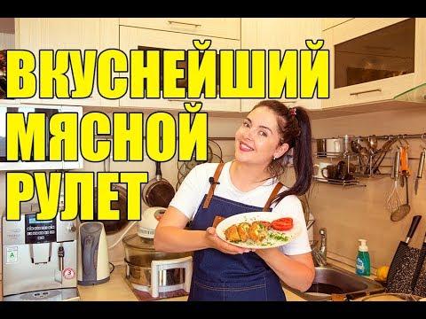 Мясной рулет из фарша рецепт в духовке что приготовить на ужин закуска как сделать своими руками - DomaVideo.Ru
