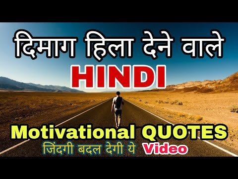 Short quotes - #1दिमाग हिला देने वाले  HINDI MOTIVATIONAL QUOTES Inspirational BY UNLIMITED