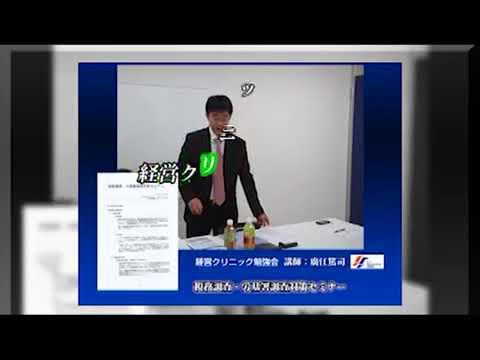 荒井会計事務所 紹介ムービー