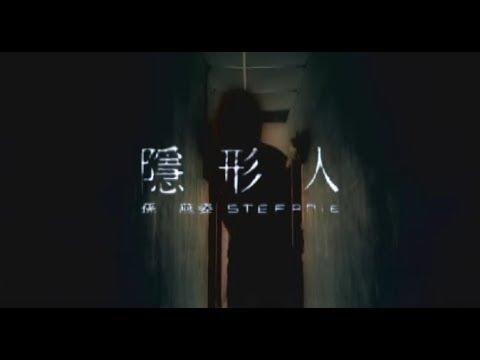 孫燕姿 Sun Yan-Zi - 隱形人 Invisible (華納 official 官方完整版MV)