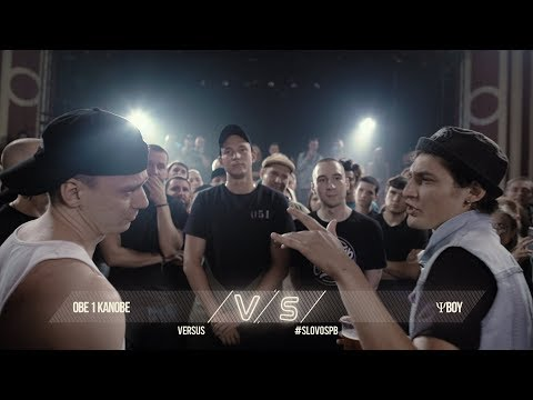 VERSUS X #SLOVOSPB: Obe 1 Kanobe VS ΨBOY (видео)