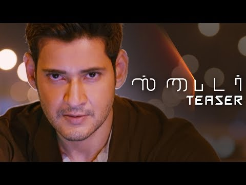 Spyder Movie Official Tamil Teaser