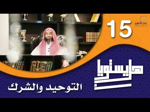 الحلقة الخامسة عشر التوحيد والشرك للشيخ نبيل العوضي