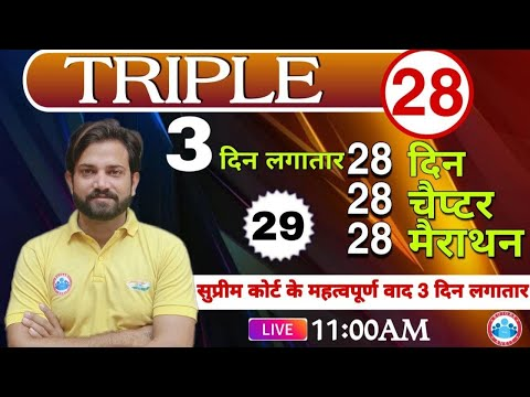 UP SI Moolvidhi | Important cases of Supreme Court | IPC, Article & section,Triple 28 Series #29