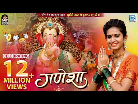 Video KINJAL DAVE | GANESHA (ગણેશા) | Ganesh Chaturthi 2017 Song | FULL HD VIDEO | RDC Gujarati download in MP3, 3GP, MP4, WEBM, AVI, FLV January 2017