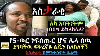 Ethiopia: የ5-ወር ነፍሰጡር ሆና ሌላ ሰዉ ያገባችዉ ፍቅረኛዬ ልጄን ከለከለችኝ አስታራቂ በምንተስኖት ይልማ